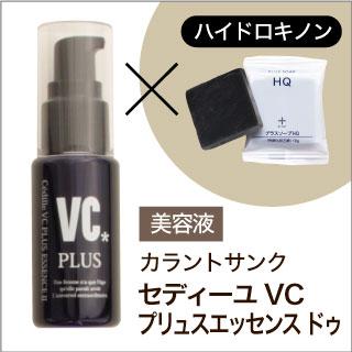 karantosankusediyu VC puryusuessensudu 30ml[對苯二酚小肥皂安排]美容液維生素C誘導體博士化妝品