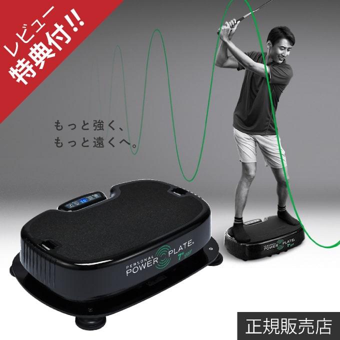 パーソナルパワープレート 7+ゴルフエディション POWER PLATE 7+golf トレーニングマシン プロティアジャパン正規品 ※在庫状況により7~10営業日後の出荷となります