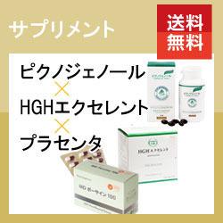 【New】プラセンタ&ピクノジェノール&HGH美と健康贅沢セット(1ヶ月分)(プラセンタ/サプリ/サプリメント/美容液)【イチオシ】