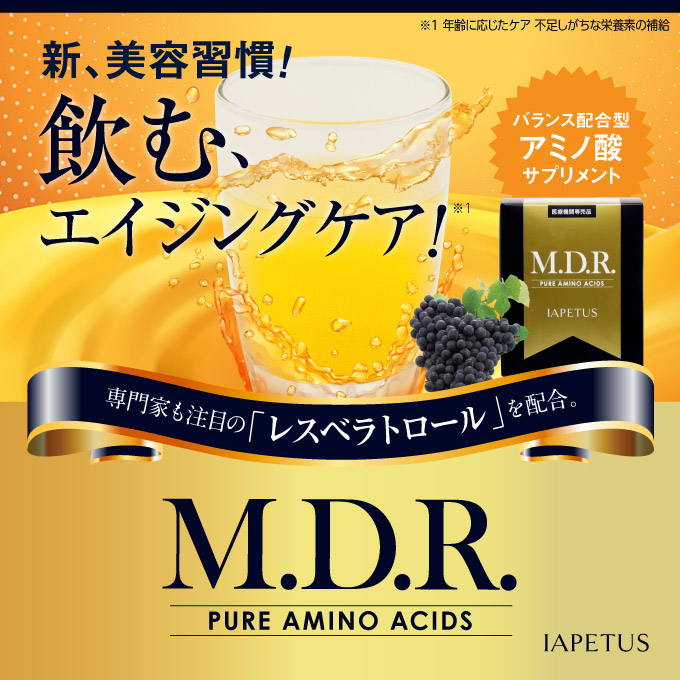 【消費期限2019年2月迄】IAPETUS M.D.R PURE AMINO ACIDS 15g×15包 [ MDR アミノ酸加工食品 ]【イチオシ】HGH