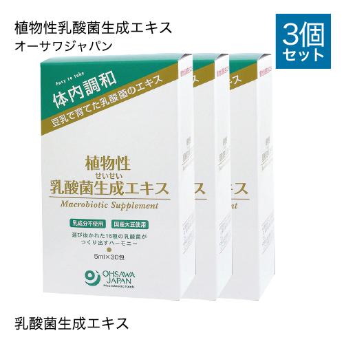 オーサワジャパン 植物性乳酸菌生成エキス 5ml×30包 3個 元ラクティス 【イチオシ】