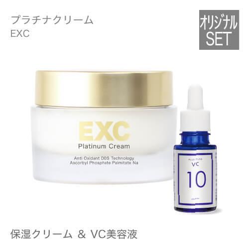EXC プラチナクリーム&プラスピュアVC10乾燥に挑む機能性保湿クリームと肌を整えるピュアVC10%美容液【保湿クリーム/アイクリーム/フラーレン/ビタミンC】【イチオシ】