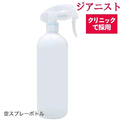 ジアニスト用 スプレーボトル次亜塩素酸 高濃度500ppm 空スプレーボトル除菌消臭 次亜塩素酸水 次亜塩素 次亜水 ウイルス 細菌 花粉対策に
