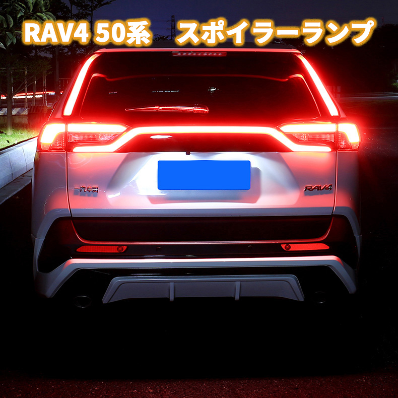 値下げ RAV4 50系トランクスポイラーランプ 貫通式テール LED 流れるウインカー USEKA テールランプ スモールブレーキ連動 デモンストレーション機能 taillight FOR 中間部1点 スモーク toyota カプラーオン 新品 送料無料