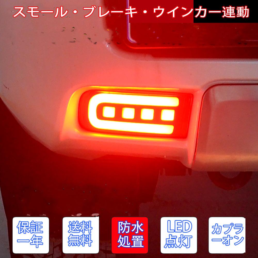 ランクル プラド 150系LED リフレクター USEKA トヨタ ランドクルーザー 150系 LEDリフレクター 高額売筋 リアバンパーランプ スモール ブレーキ LED 左右2ピースセット COLOR 新品 FOR prado 流れるウインカー連動 LIGHTS TAIL ブランド買うならブランドオフ LAMPS 2009-2019年式