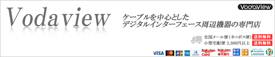 Vodaview:HDMIケーブル・VGA変換機などデジタルインターフェース周辺機器の専門店