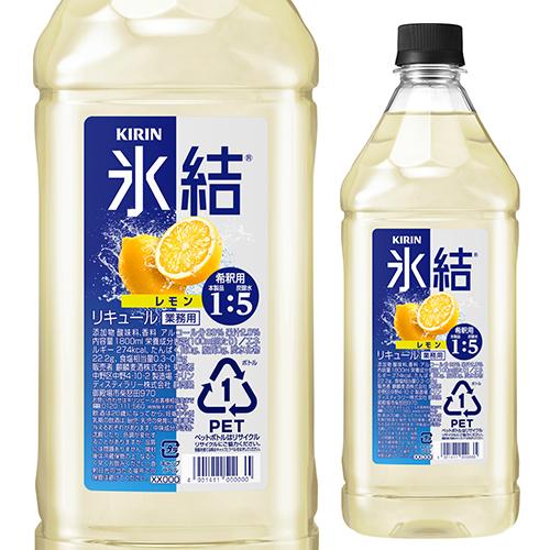 P3倍キリン 氷結 レモン コンク PET 高品質 1.8L 1800ml 33度リキュール レモンサワー チューハイ 希釈用 送料無料限定セール中 11 4 KIRIN ~ 20:00 長Sまで誰でもP3倍は 1:59まで 業務用 9 家飲み