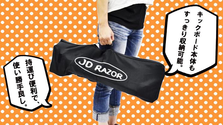 킥 보드 전용 캐리 백 캐리 케이스 수납 백 파우치 수납 접이식 컴팩트 휴대가 편리한 스쿠터 JDRAZOR