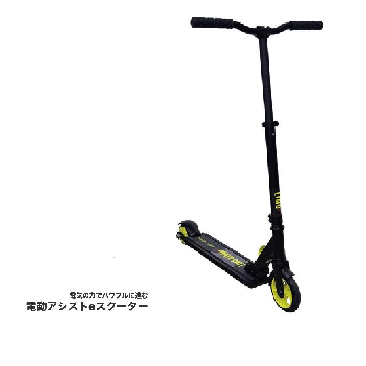 電動キックボード 電動 キックボード アシスト キックスクーター eスクーター 電動アシスト 次世代 立ち乗り式二輪車 アシスト機能 折りたたみ メーカー品 電動二輪車