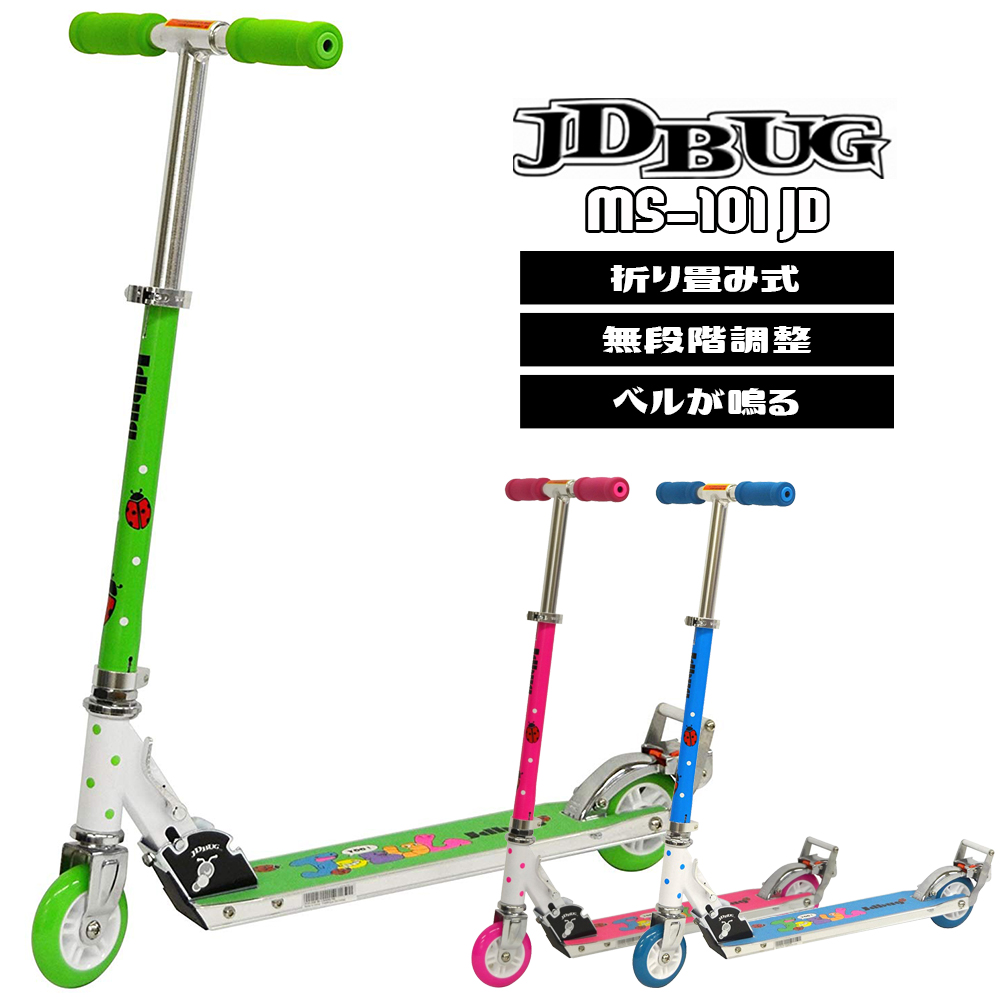 Scooters kids Chix cater for children kick scooter rear brake blue green pink kids Blue Green Pink Bell sound sounds only present jd razor jd bug MS-101JD