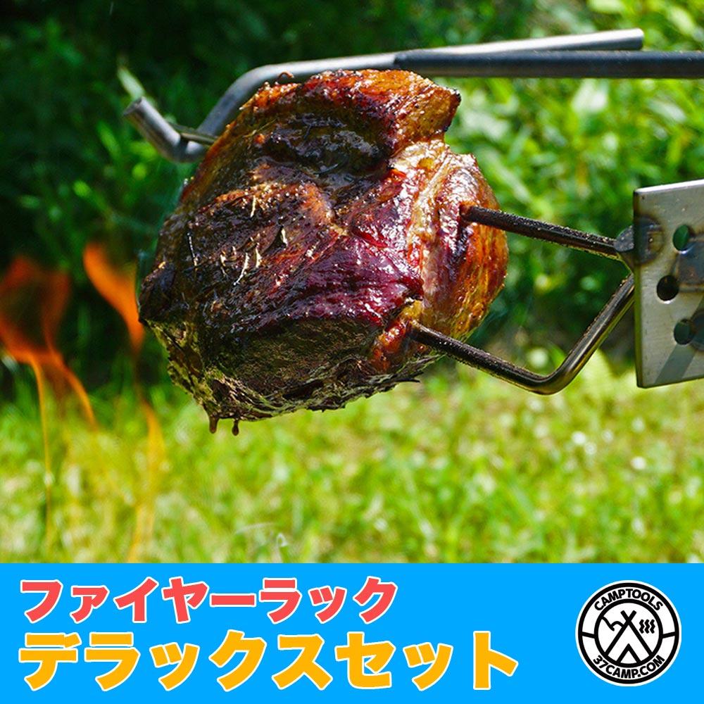 春夏新作モデル ファイヤーラック デラックスセット BBQ 野外 焼く 肉焼き機 塊肉 肉 丸ごと肉 焼く 拡張キット 肉 BBQアイテム BBQグッズ アウトドア キャンプ パーティー イベント 野外 アウトドア用品 キャンプ用品 キャンプグッズ 盛り上がる バーベキュー たき火 まとめて調理 37CAMP fr103, ビエイチョウ:200c5148 --- supercanaltv.zonalivresh.dominiotemporario.com