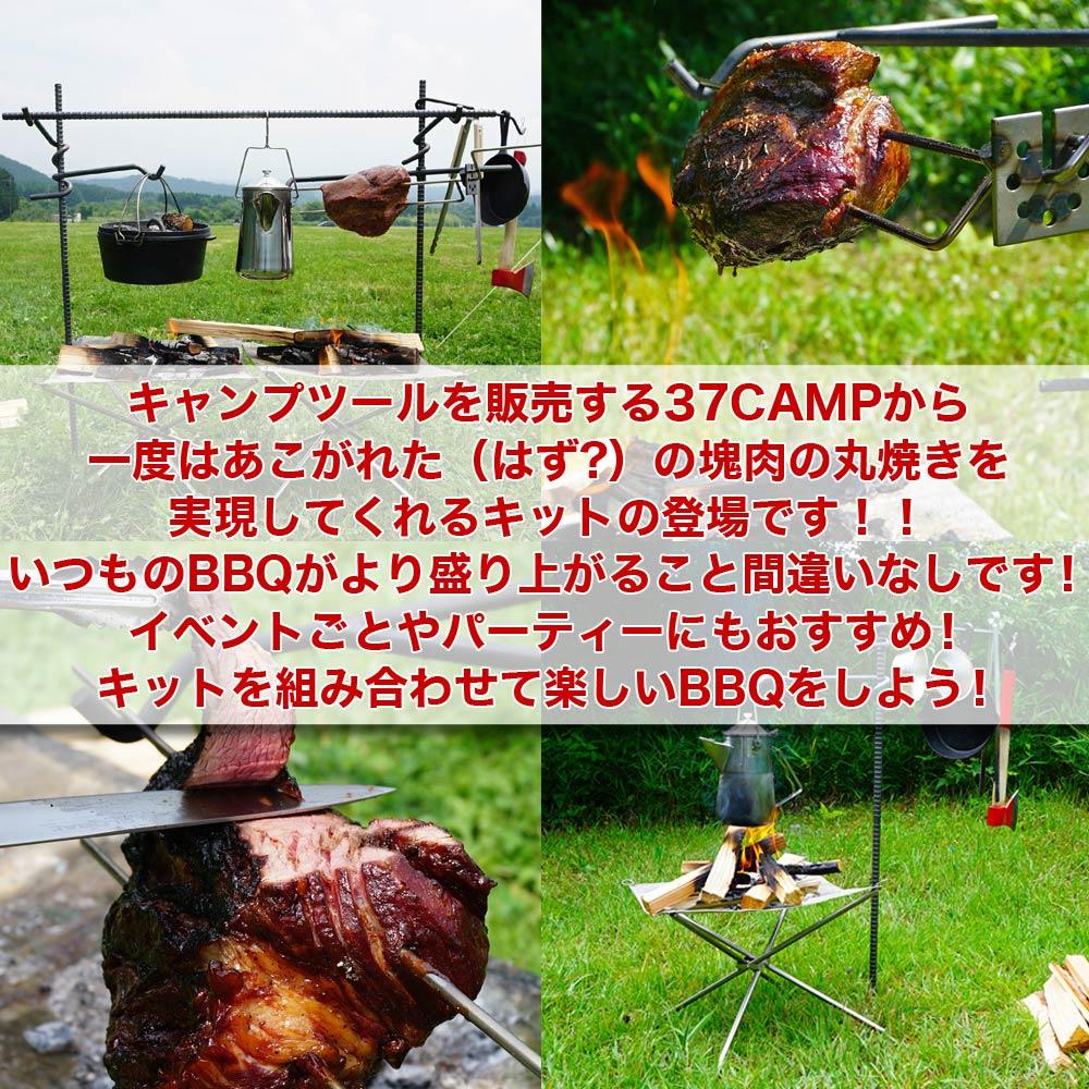 ファイヤーラック デラックスセット BBQ 肉焼き機 塊肉 肉 丸ごと肉 焼く 拡張キット BBQアイテム BBQグッズ アウトドア キャンプ パーティー イベント 野外 アウトドア用品 キャンプ用品 キャンプグッズ 盛り上がる バーベキュー たき火 まとめて調理 37CAMP fr103