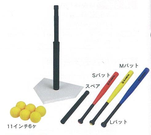 野球 素振り 練習 ティーボールPGスタンダードセット K-654