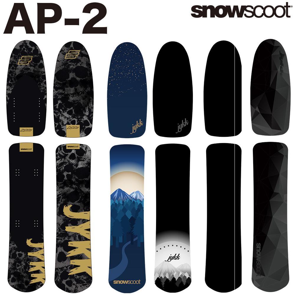 スノースクート SNOWSCOOT AP-2 Board エーピーツー モデル ボード 交換 カスタム パーツ 板 ウィンタースポーツ ジックジャパン JykK Japan