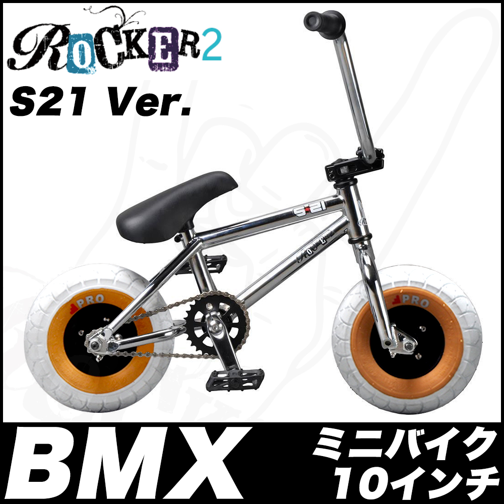 Vogue Sports Rakuten Global Market Rocker Bmx Rocker2 S21