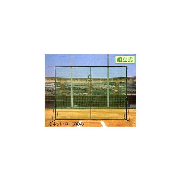 野球 打撃練習 カネヤ KANEYA 野球バックネット バッティング練習 野球練習用品 ソフトボール 防球ネットKB-3600N ネットのみ 【店頭受取対応商品】