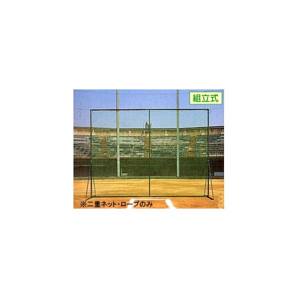 野球 打撃練習 カネヤ KANEYA 野球バックネット バッティング練習 野球練習用品 ソフトボール 防球ネット 硬式 軟式ダブルネットタイプ KB-3600WN