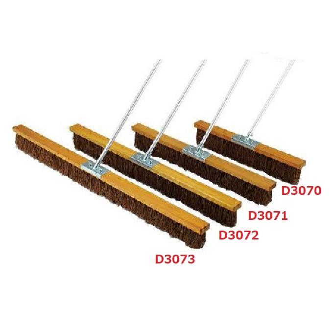 アルミコートブラシ(シダ)DX120 D3071d3071 グランド コート 備品 設備 整備 コート整備 ブラシ アルミ