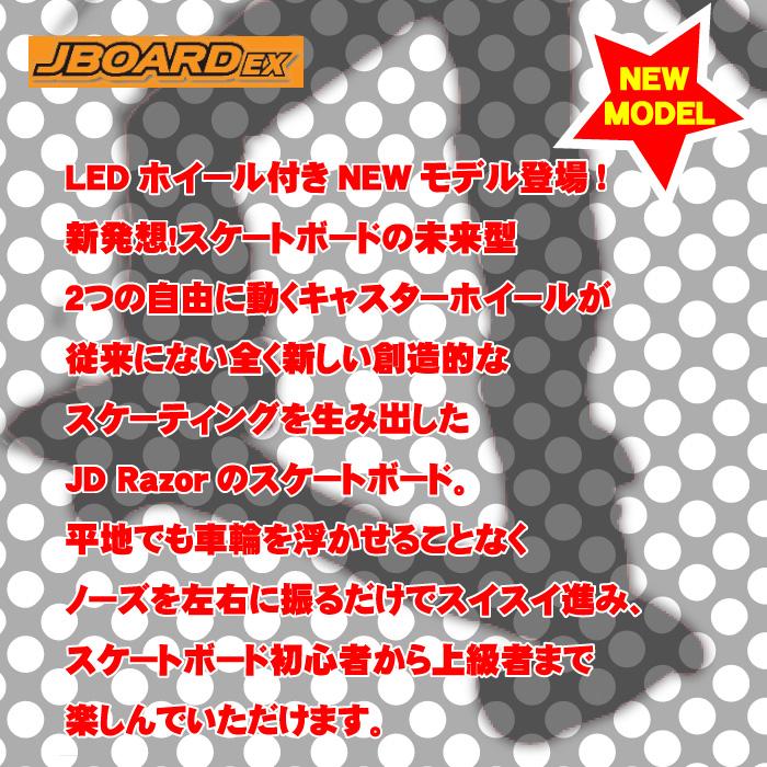 제이 보드 JBOARD EX RT-170 JDRAZOR (킥 보드) 킥 スケータ 스케이트 보드 컴플리트 J 보드 スケボー j 보드
