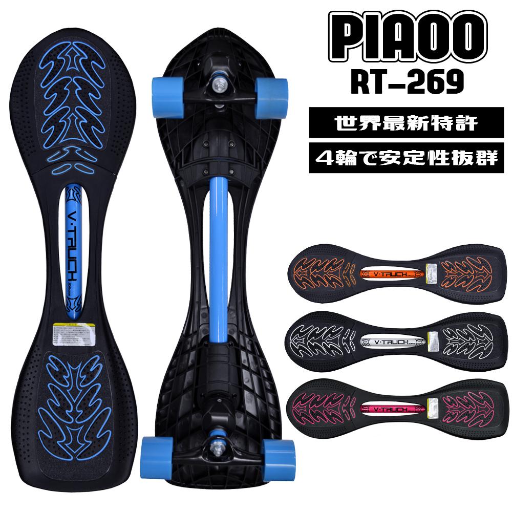 【プロテクタープレゼント!】ジェイボード 4輪 子供 Vトラック 特許 子供用 キッズ キッズ用 Piaoo PIAOO ピャオ Jボード j board ex rt-269 スケートボード スケボー