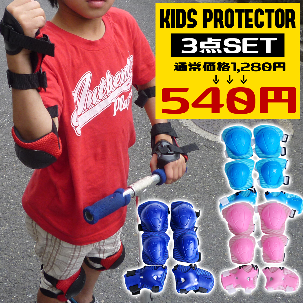 Kids protector wrist and palm, former, elbow, (vog001) which I guard three points well, and prevent the injury of the fall of the knee