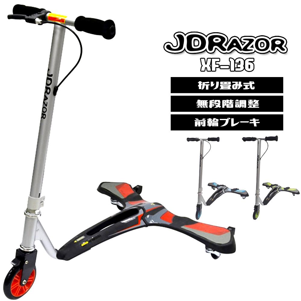 キックボード でお馴染み JDRAZOR から新登場。 ジェイパワー j POWER XF-136 子供用 キッズ 大人用 子供 ブレーキ キックスクーター