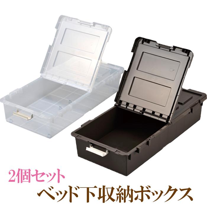 収納ボックス 薄型 ベッド下収納ボックス 2個組 すき間収納