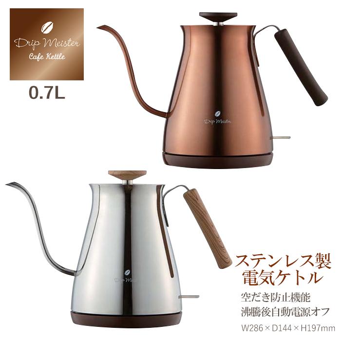 ケトル 電気 コーヒー ドリップ 小型 本格 カフェ ドリップケトル 電気ケトル 0.7L ステンレス製 珈琲 おしゃれ