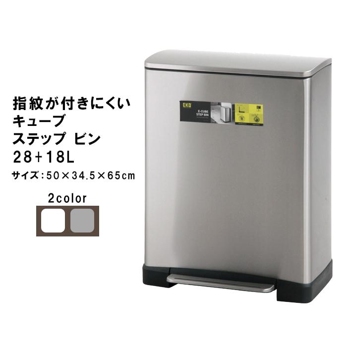ゴミ箱 ふた付き ペダル式 分別 28L+18L ステンレス ごみ箱 角型