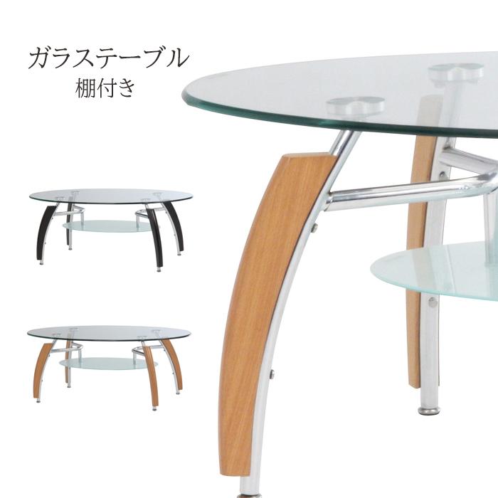 ローテーブル センターテーブル ガラス天板