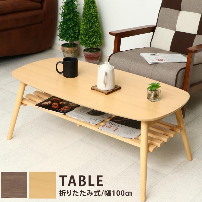 センターテーブル テーブル 折りたたみ おしゃれ 幅100cm 折り畳み 木製 ローテーブル 脚折りたたみ コンパクトテーブル