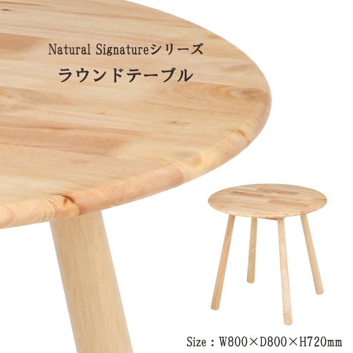 カフェテーブル 丸 おしゃれ 木製 ラウンドテーブル Natural Signature