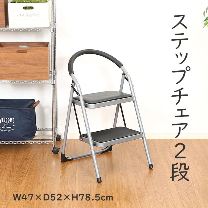 踏み台 折りたたみ 2段 折りたたみ椅子 おしゃれ ステップ 脚立 FGB-3091