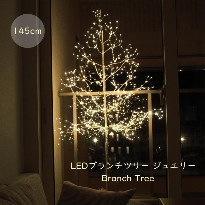 LEDツリー ブランチ ツリー 枝 LED おしゃれ 電飾ツリー クリスマス ジュエリー イルミネーションツリー 145cm 『Nitr201811』