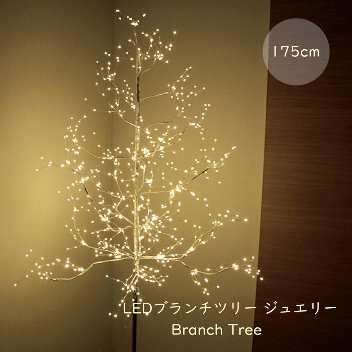 LEDツリー ブランチ ツリー 枝 LED おしゃれ 電飾ツリー クリスマス ジュエリー イルミネーションツリー 175cm