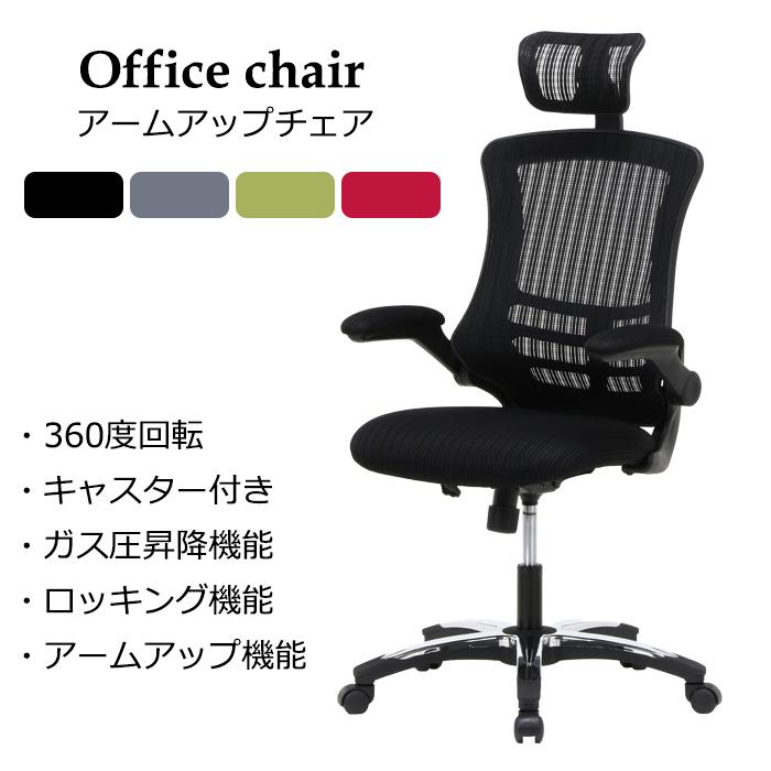 オフィスチェア メッシュ ハイバック パソコンチェア ワークチェア PCチェア オフィスチェアー オフィス チェア ロッキングチェア 椅子 チェア ハイバックチェア アームアップ