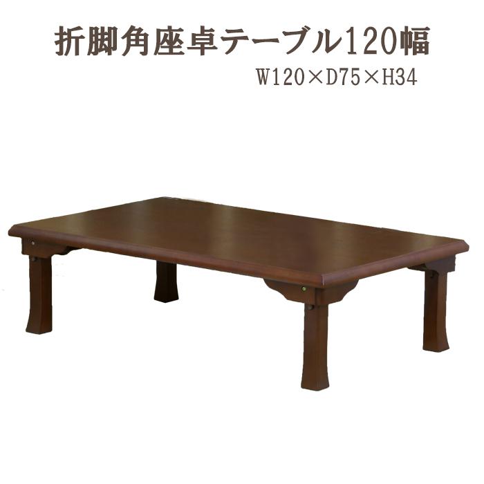 テーブル 折りたたみ 木製 座卓テーブル120 幅120×奥行75×高さ34cm ローテーブル vm-m