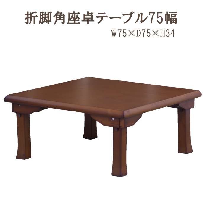 テーブル 折りたたみ 木製 折脚角座卓テーブル 75幅 正方形 座卓 折りたたみテーブル
