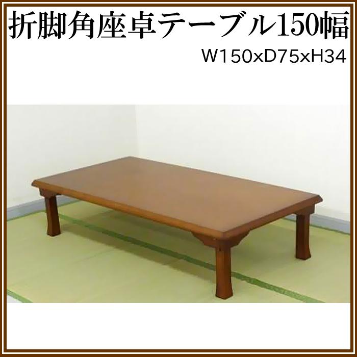 テーブル 折りたたみ 木製 折脚 角 座卓テーブル150幅 幅150×奥行75×高さ34cm 長方形 座卓 ローテーブル vm-m