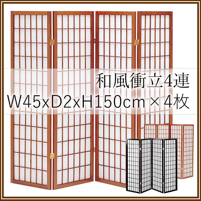 和風衝立4連 幅45×厚さ2×高さ150cm×4枚 おしゃれ シンプル vm-2l