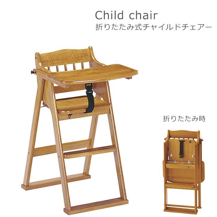 ベビーチェア チャイルドチェア キッズチェア 木製 折りたたみ 椅子