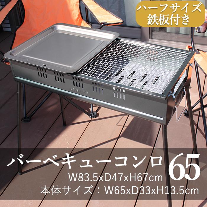 バーベキューコンロ 65cm 鉄板付き BBQコンロ バーベキューグリル 5~7人用 日本製