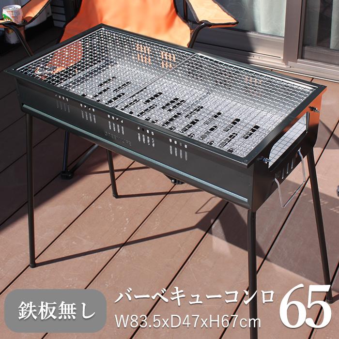 バーベキューコンロ 65cm BBQコンロ バーベキューグリル 5~7人用 日本製