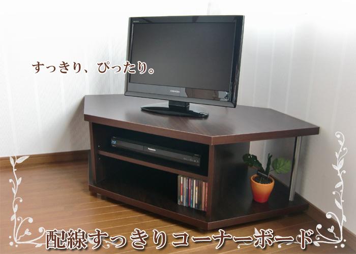 シンプル TVボード コーナー テレビ台 日本製 配線穴 組み立て vm-l