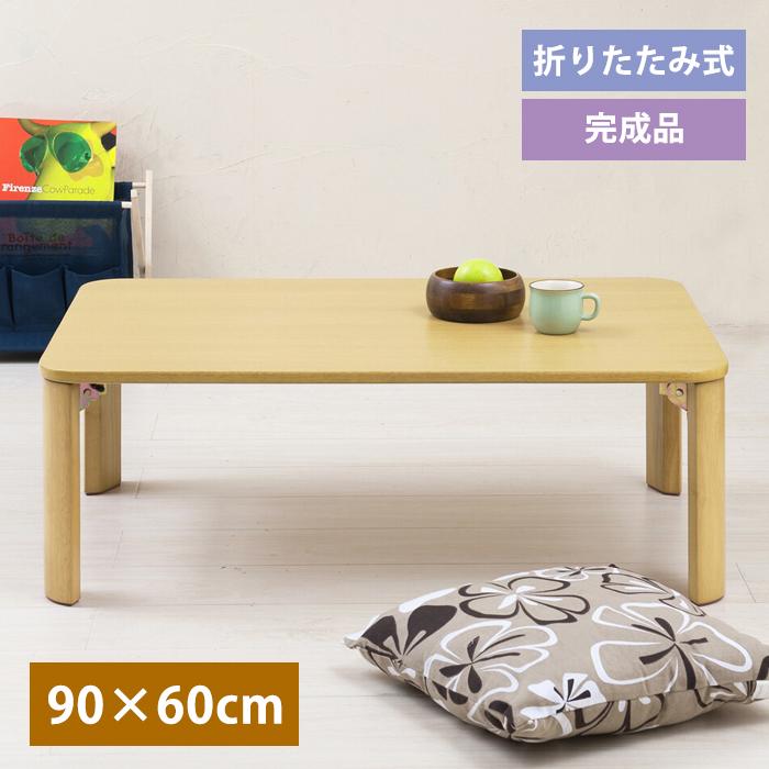 折りたたみテーブル 90×60cm 木製 シンプル 座卓 折れ脚テーブル