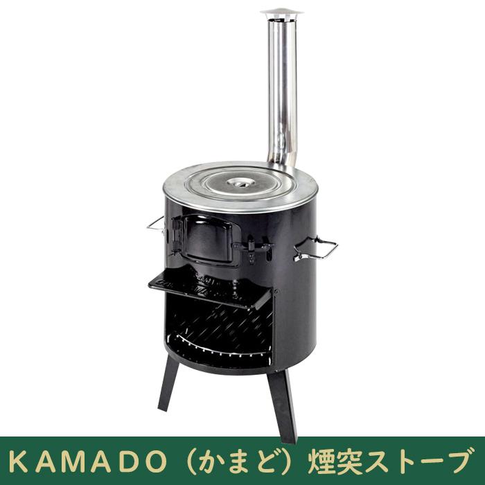 煙突ストーブ かまど型 1台5役 バーベキュー用品 ダッチオーブン アウトドア 薪 炭 組蓋式