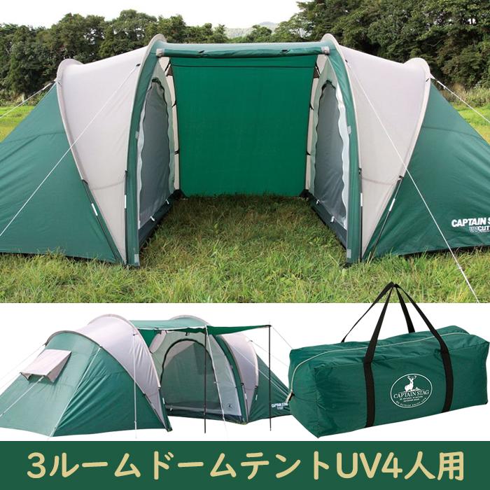 テント 大型 ドーム 4人用 3ルーム インナーテント×2 収納バッグ付き