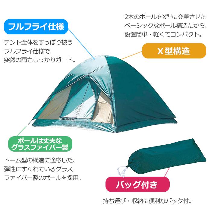 テント ドーム 3人用 フルフライ 軽量 コンパクト 収納バッグ付き