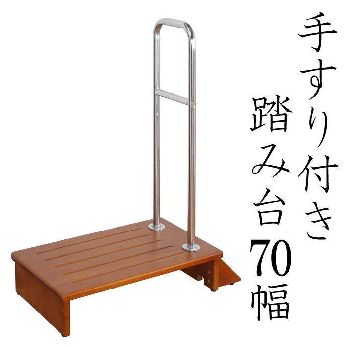 70幅 玄関台 手すり付き踏み台