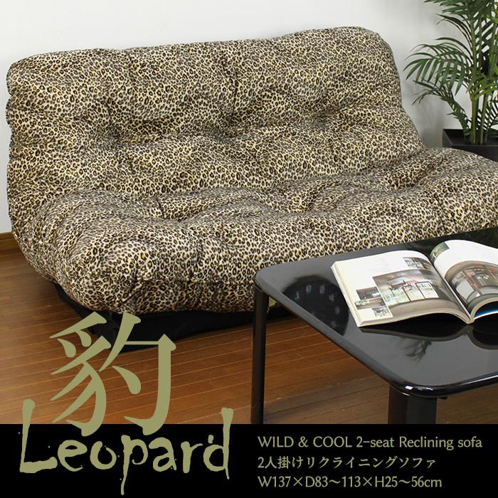 ソファー 二人掛け リクライニングソファ おしゃれ アニマル ゼブラ ヒョウ 日本製 ロータイプ